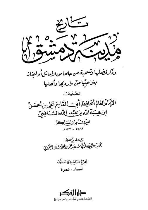 تاريخ مدينة دمشق - الجزء التاسع والستون (أسماء - عمرة)