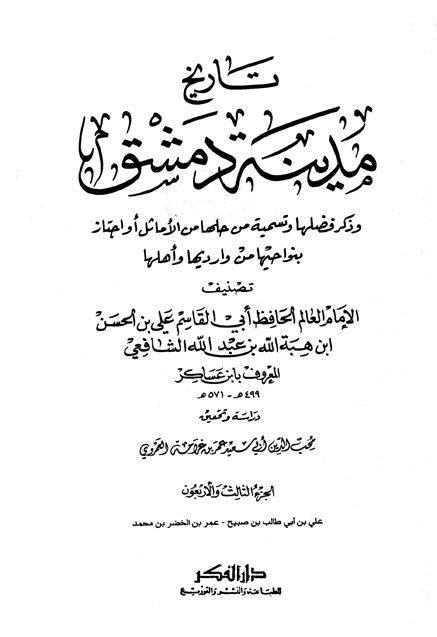 تاريخ مدينة دمشق - الجزء الثالث والأربعون (علي بن أبى طالب بن صبيح - عمر بن الخضر بن محمد)