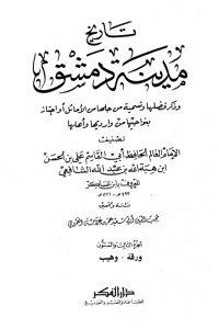 تاريخ مدينة دمشق – الجزء الثالث والستون (ورقة- وهيب)