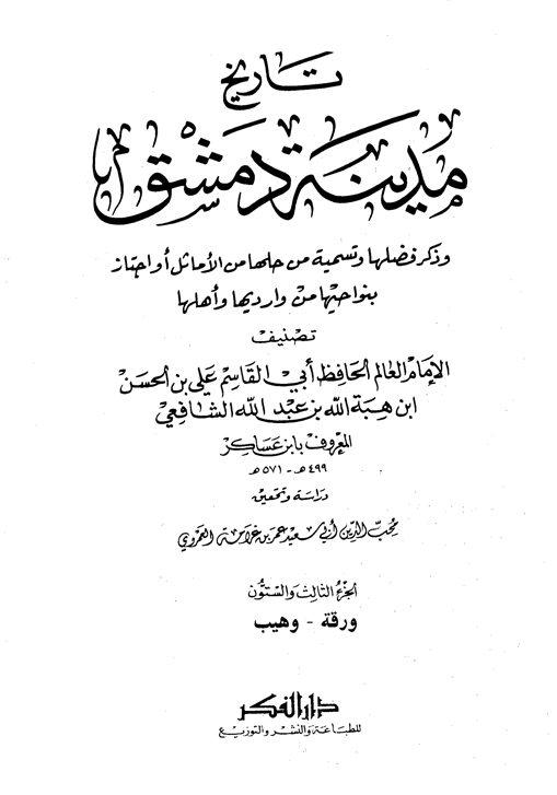 تاريخ مدينة دمشق - الجزء الثالث والستون (ورقة- وهيب)