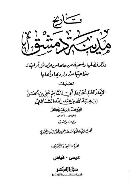 تاريخ مدينة دمشق - الجزء الثامن والأربعون (عيسى - فياض)