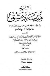 تاريخ مدينة دمشق – الجزء الثامن والخمسون  (مسعود – معافى)