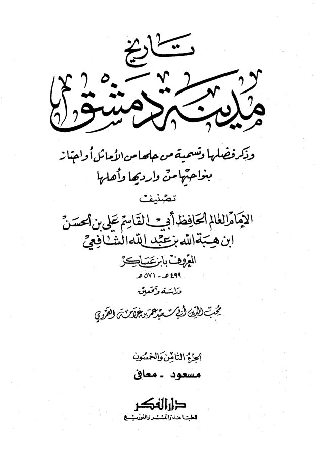 تاريخ مدينة دمشق - الجزء الثامن والخمسون (مسعود - معافى)