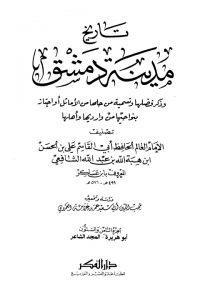 تاريخ مدينة دمشق – الجزء الثامن والستون (أبو هريرة – المجد الشاعر)