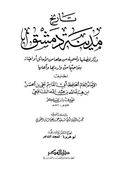 تاريخ مدينة دمشق - الجزء الثامن والستون (أبو هريرة - المجد الشاعر)