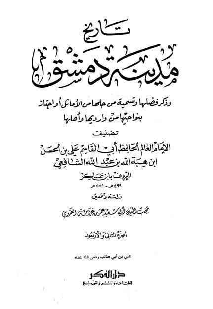 تاريخ مدينة دمشق - الجزء الثاني والأربعون (علي بن أبى طالب رضى الله عنه)
