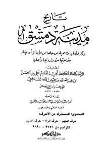 تاريخ مدينة دمشق – الجزء الثاني والسبعون المستدرك من الأحرف (حرف الجيم – حرف الراء- حرف السين)