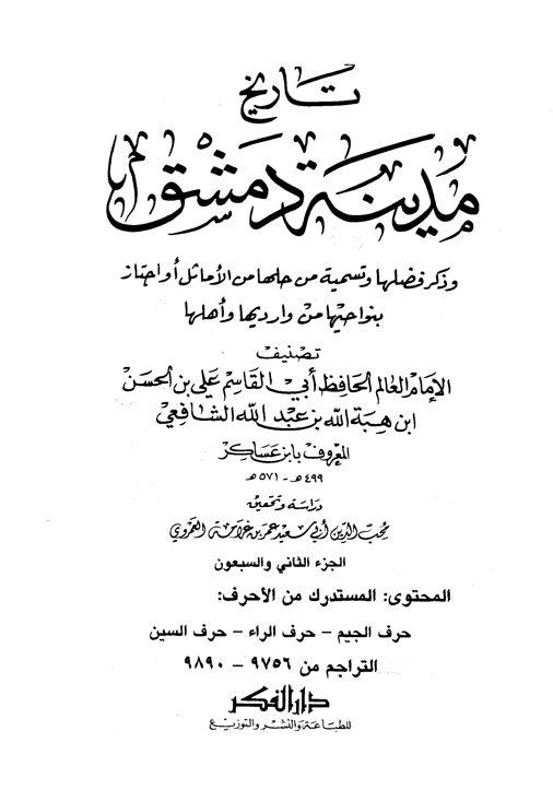 تاريخ مدينة دمشق - الجزء الثاني والسبعون المستدرك من الأحرف (حرف الجيم - حرف الراء- حرف السين)