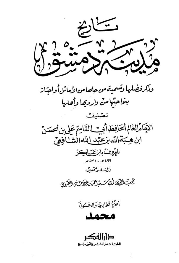 تاريخ مدينة دمشق - الجزء الحادي والخمسون (محمد)