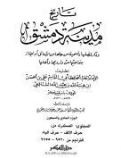 تاريخ مدينة دمشق – الجزء الحادي والسبعون المستدرك من (حرف الألف – حرف الباء)
