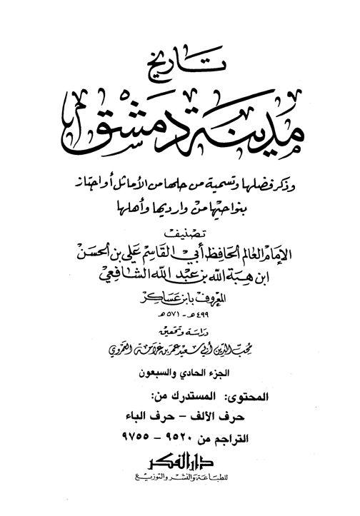 تاريخ مدينة دمشق - الجزء الحادي والسبعون المستدرك من (حرف الألف - حرف الباء)