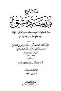 تاريخ مدينة دمشق – الجزء الحادي والستون (موسى – نجم)