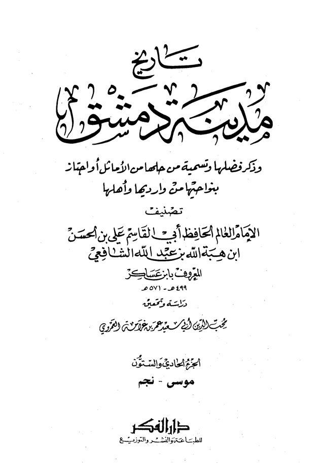 تاريخ مدينة دمشق - الجزء الحادي والستون (موسى - نجم)