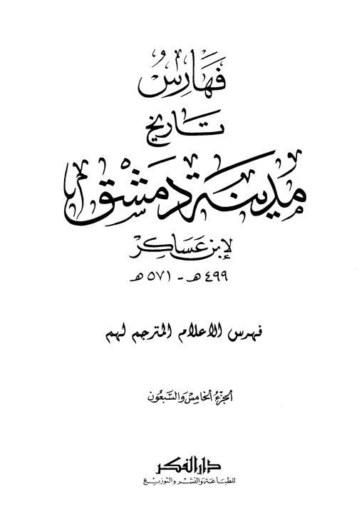 تاريخ مدينة دمشق - الجزء الخامس والسبعون فهرس الأعلام والمترجم لهم