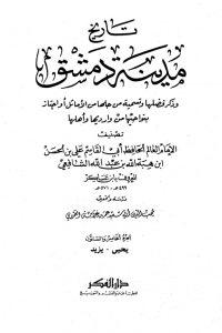 تاريخ مدينة دمشق – الجزء الخامس والستون (يحيى – يزيد)