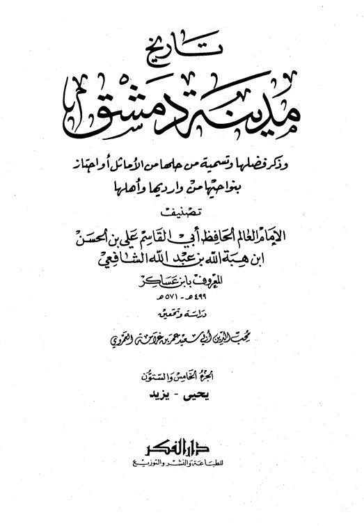 تاريخ مدينة دمشق - الجزء الخامس والستون (يحيى - يزيد)