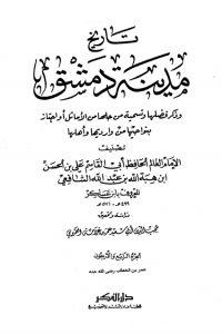 تاريخ مدينة دمشق – الجزء الرابع والأربعون (عمر بن الخطاب رضى الله عنه)