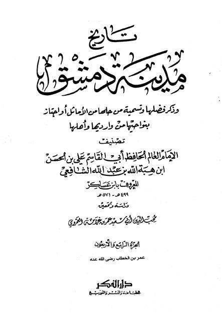 تاريخ مدينة دمشق - الجزء الرابع والأربعون (عمر بن الخطاب رضى الله عنه)