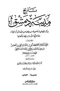 تاريخ مدينة دمشق – الجزء السابع والأربعون (عنبسة – عيسى)
