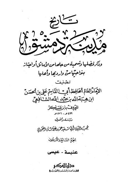 تاريخ مدينة دمشق - الجزء السابع والأربعون (عنبسة - عيسى)