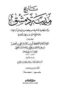 تاريخ مدينة دمشق – الجزء السابع والخمسون  (مأمون – مسعدة )