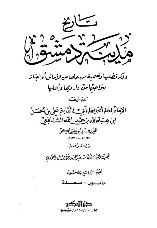 تاريخ مدينة دمشق - الجزء السابع والخمسون (مأمون - مسعدة )