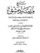 تاريخ مدينة دمشق – الجزء السابع والستون (أبو عاصم – أبو هريرة الدوسي)