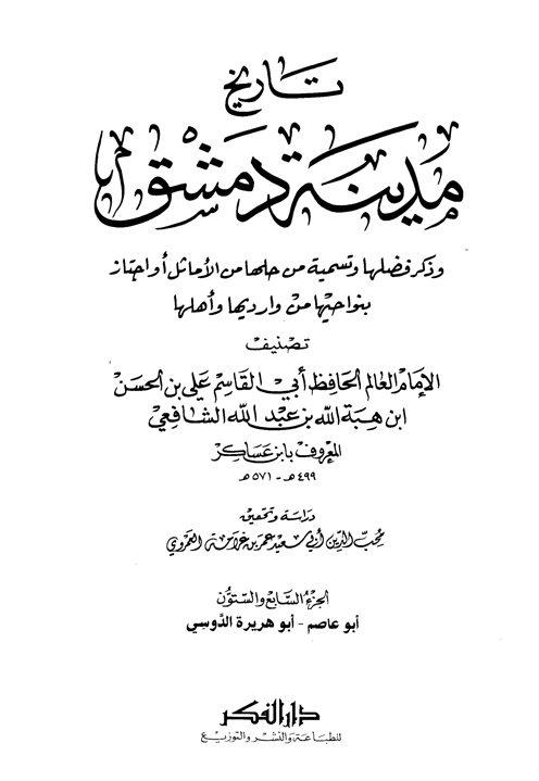 تاريخ مدينة دمشق - الجزء السابع والستون (أبو عاصم - أبو هريرة الدوسي)