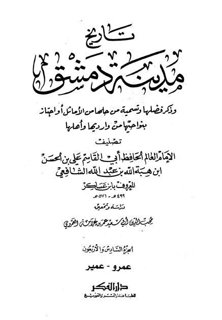 تاريخ مدينة دمشق - الجزء السادس والأربعون (عمرو - عمير)