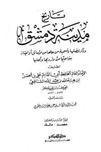 تاريخ مدينة دمشق – الجزء السادس والخمسون  (محمد – مالك)