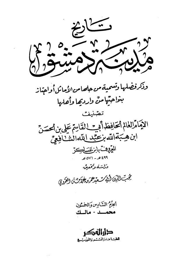 تاريخ مدينة دمشق - الجزء السادس والخمسون (محمد - مالك)
