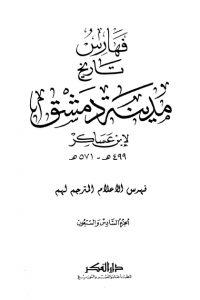 تاريخ مدينة دمشق – الجزء السادس والسبعون فهرس الأعلام والمترجم لهم