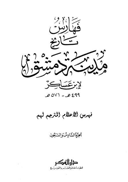 تاريخ مدينة دمشق - الجزء السادس والسبعون فهرس الأعلام والمترجم لهم