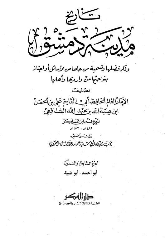 تاريخ مدينة دمشق - الجزء السادس والستون (أبو احمد - أبو ظبية)