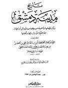 تاريخ مدينة دمشق – الجزء السبعون (غدر – جدة الوضين بن عطاء)