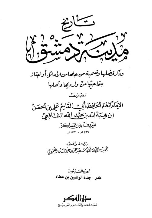 تاريخ مدينة دمشق - الجزء السبعون (غدر - جدة الوضين بن عطاء)