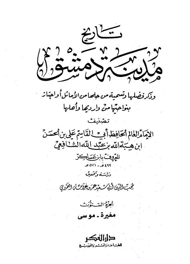 تاريخ مدينة دمشق - الجزء الستون (مغيرة - موسى)