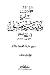 تاريخ مدينة دمشق – الجزئين التاسع والسبعون والثمانون (فهرس أطرف الحديث والأثار)