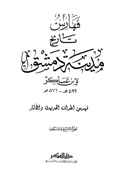 تاريخ مدينة دمشق - الجزئين التاسع والسبعون والثمانون (فهرس أطرف الحديث والأثار)