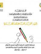 مسابقة الكويت الدولية لتأليف قصص للأطفال في مجال الوقف والعمل الخيري والتطوعي