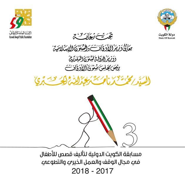 مسابقة الكويت الدولية لتاليف قصص للأطفال في مجال الوقف والعمل الخيري والتطوعي