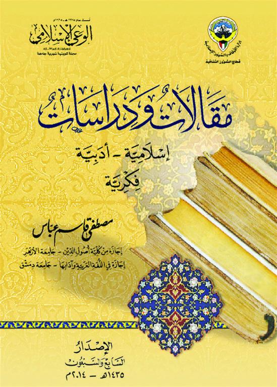 مقالات ودراسات .. إسلامية أدبية فكرية