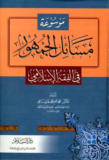 موسوعة مسائل الجمهور في الفقه الإسلامي