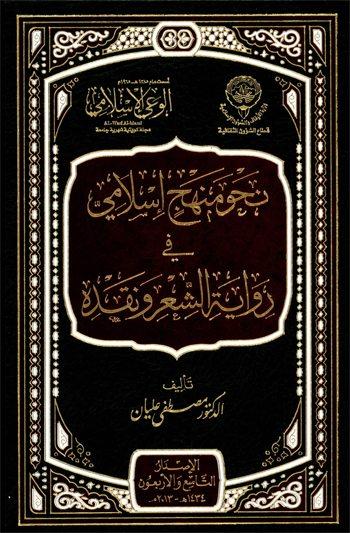 نحو منهج إسلامي في رواية الشعر ونقده