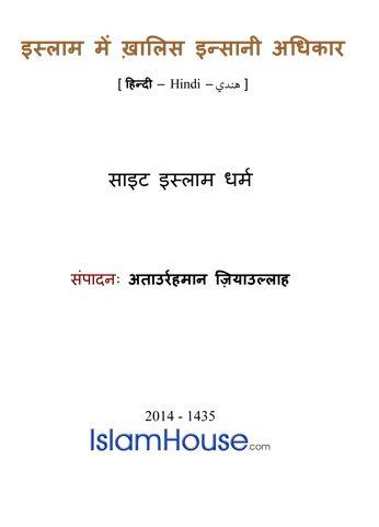 इस्लाम में खाललस इन्सानी अधिकार