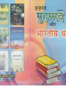 मुहम्मद सल्लल्लाहु अलैहि व सल्लम और भारतीय धर्म ग्रन्थ