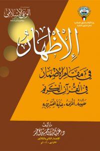 الإظهار في مقام الإضمار في القرآن الكريم:  مفهومه – أغراضه – عناية المفسرين به