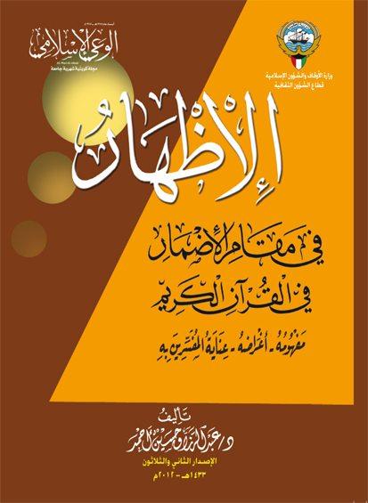 الإظهار في مقام الإضمار في القرآن الكريم