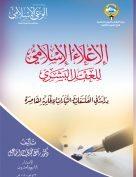الإعلاء الإسلامي للعقل البشري:دراسة في الفلسفات والتيارات الإلحادية المعاصرة