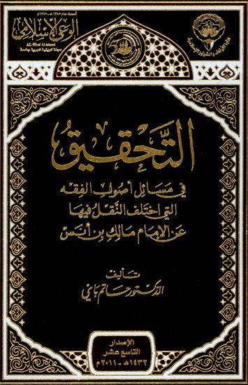 التحقيق في مسائل أصول الفقه التي اختلف النّقل فيها عن الإمام مالك